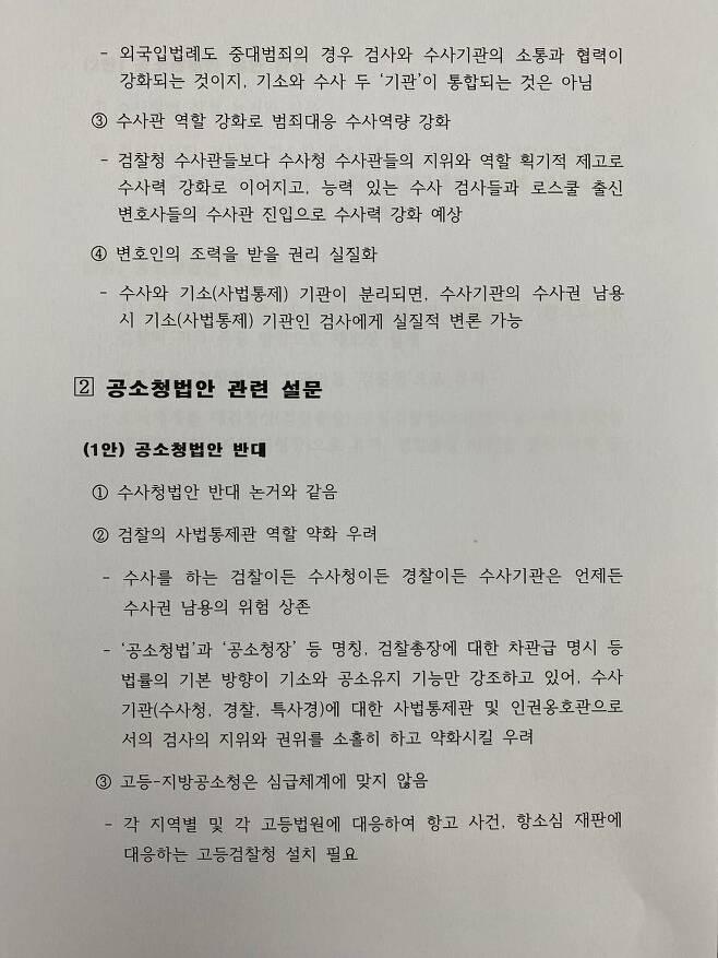 서울남부지검이 작성한 설문