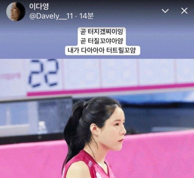 이다영 선수가 지난해 12월 인스타그램 스토리에 올린 글.