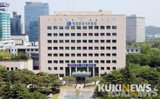 대전시교육청사 전경.