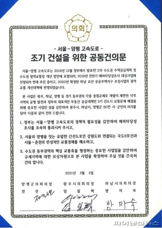 양평군-광주시-하남시 의회 서울∼양평 고속도로 조기 건설 공동건의문. 사진제공=양평군