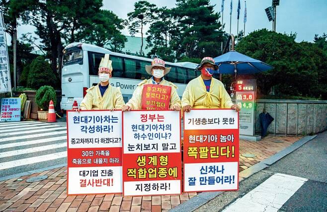 지난해 9월 서울 양재동에 위치한 현대·기아차 본사 사옥 앞에서 한국자동차매매사업조합연합회 회원이 대기업 중고차시장 진출 결사 반대 시위를 하고있다. /사진제공=한국자동차매매사업조합연합회
