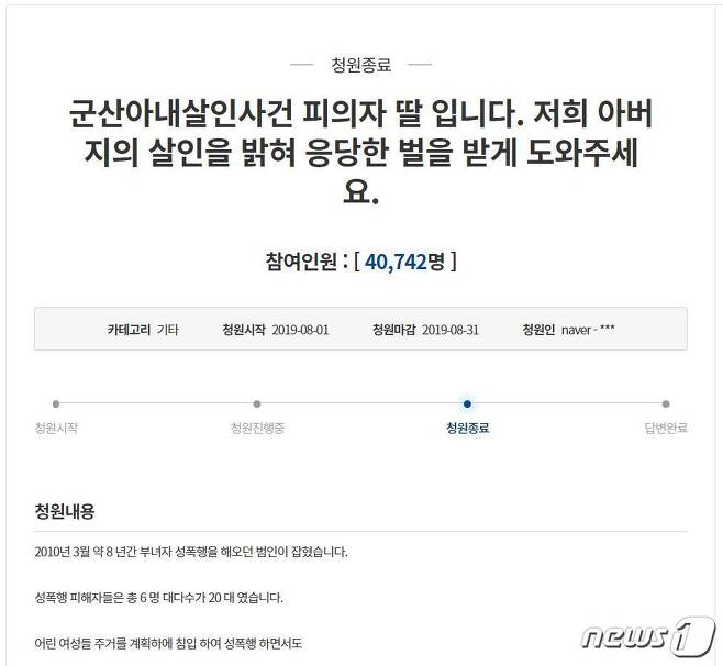 군산 아내살해사건 범인의 딸이 올린 국민청원. © 뉴스1