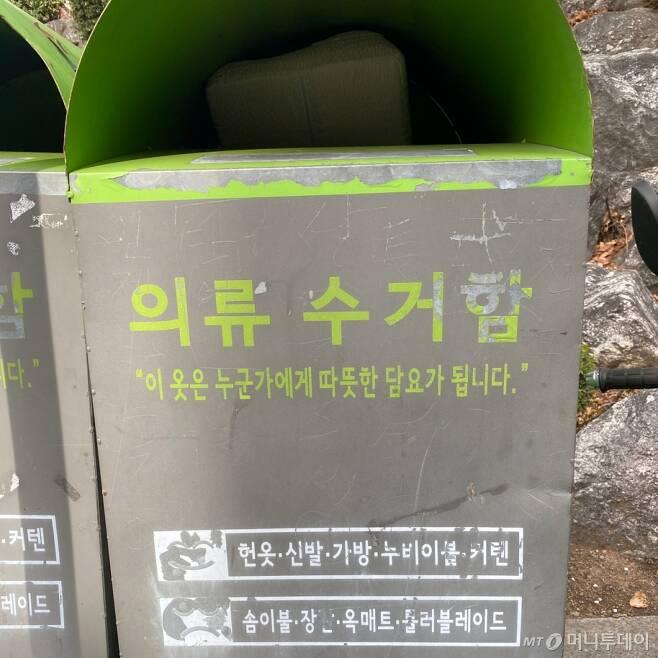 29일 서울 노원구에 설치돼 있는 의류 수거함의 모습. 기사 내용과 직접적 관련 없는 사진./사진=류원혜 기자