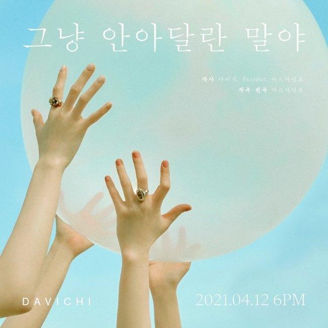 12일(월), 다비치 디지털 싱글 '그냥 안아달란 말야' 발매 | 인스티즈