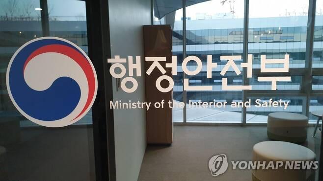 행정안전부 로고 [연합뉴스 자료사진]