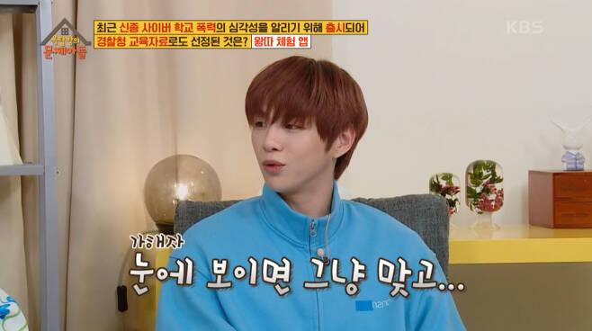 /사진=KBS 2TV '옥탑방의 문제아들' 방송화면