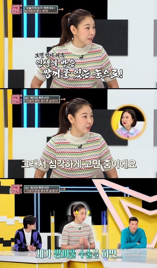 /사진='연애의 참견3' 방송 화면