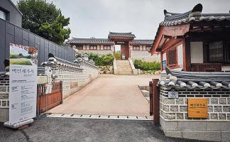 한남동 서울 파트너스하우스(위쪽)와 현재 역사가옥박물관으로 사용되고 있는 백인제 가옥. [서울 파트너스하우스·문화재청 제공]