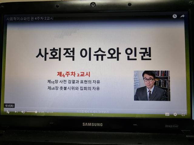 ▲위덕대 비대면 수업 동영상 캡처ⓒ프레시안(독자 제공))