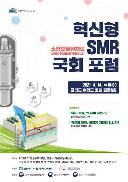 혁신형 SMR 국회 포럼 포스터.(자료=김영식 의원실)