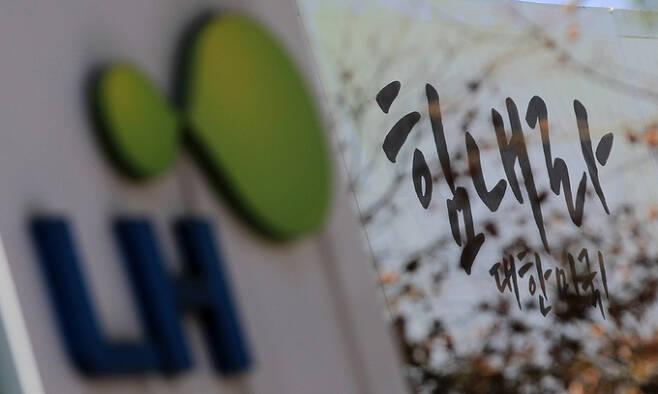 서울 강남구 LH 서울본부의 모습. 뉴스1