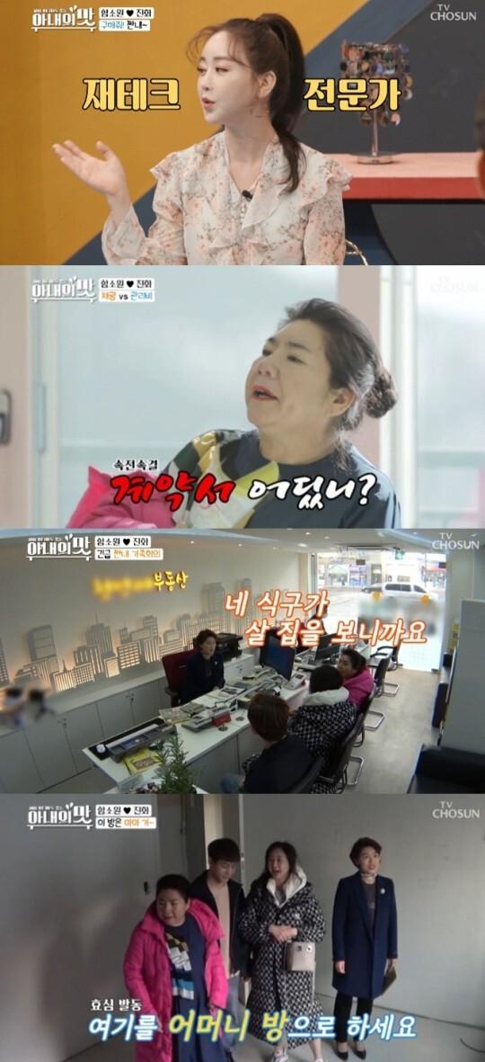 ▲ 함소원이 2017년 3월 매입한 집을 지난해 방송에서 새로 보는 척을 했다는 의혹을 받았다. '아내의 맛' 방송화면 캡처
