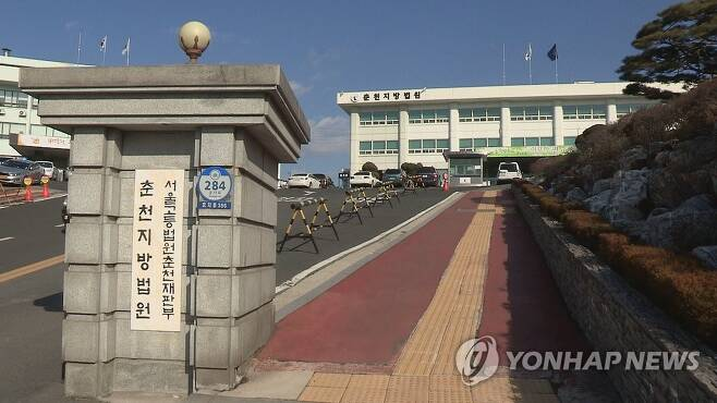 춘천지법 [연합뉴스TV 제공]