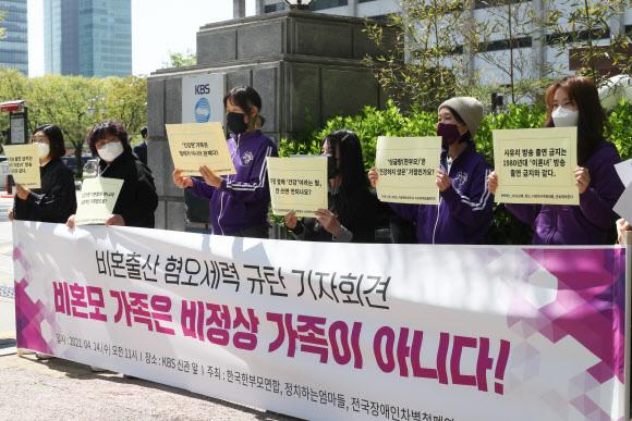 한국한부모연합, 정치하는 엄마들 관계자들이 14일 오전 서울 여의도 KBS 신관 앞에서 비혼출산 혐오세력 규탄 기자회견을 열고 건강가족기본법 개정을 촉구하고 있다. (사진=연합뉴스)