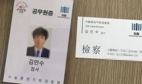 검사 가칭 김민수검사/부산검찰청