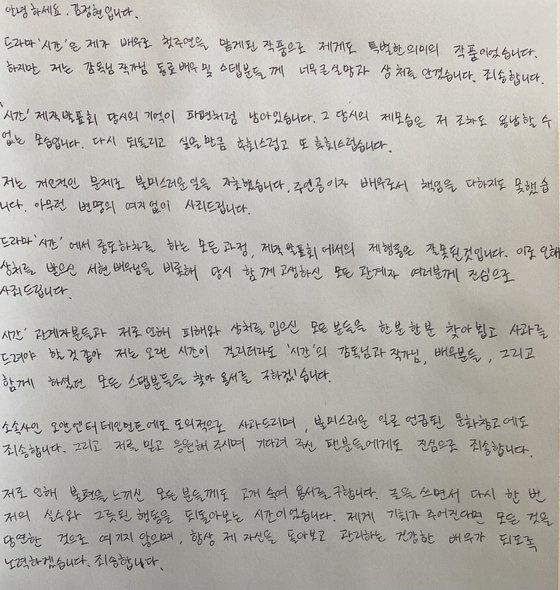 김정현 사과문