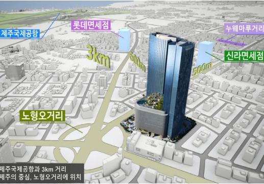 제주 드림타워의 지리적 입지 조건./사진=롯데관광개발