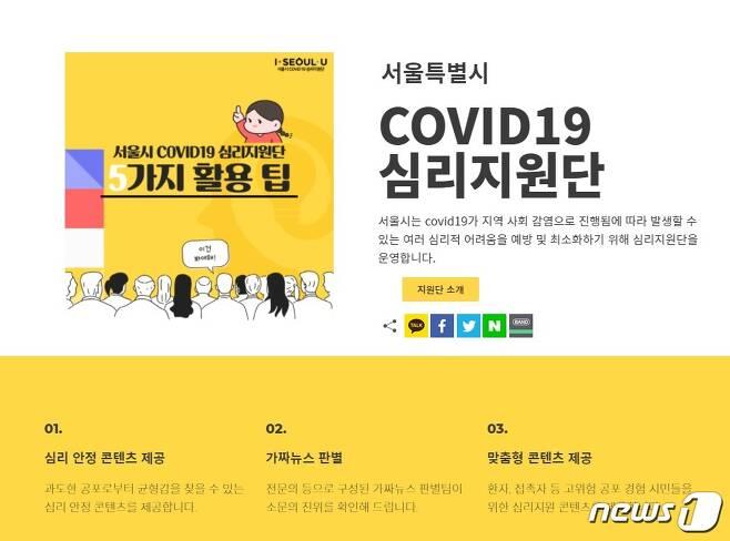 서울시COVID19심리지원단.( 홈페이지 갈무리) © 뉴스1
