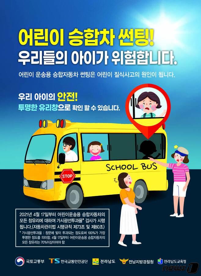 어린이 승합차 썬팅 점검 관련 포스터.(전남도 제공) 2021.4.17© 뉴스1
