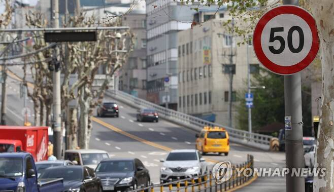 오늘부터 일반도로 시속 50㎞·이면도로 30㎞ [연합뉴스 자료 사진]