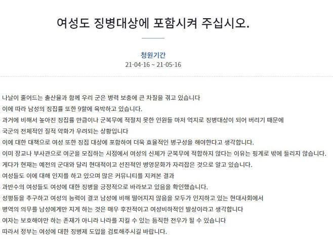 19일 청와대 청원 홈페이지 게시글 갈무리