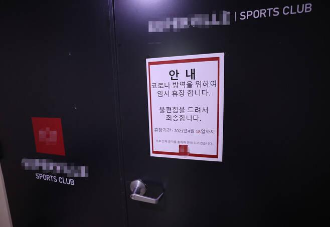 지난 14일 코로나19 집단감염이 발생한 서울시 서초구의 한 스포츠클럽에 붙은 휴장 안내문. 연합뉴스