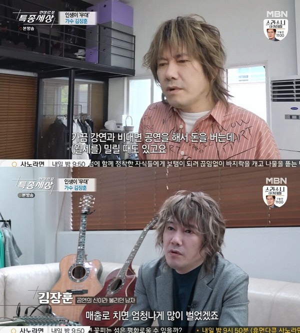 MBN '현장르포 특종세상'