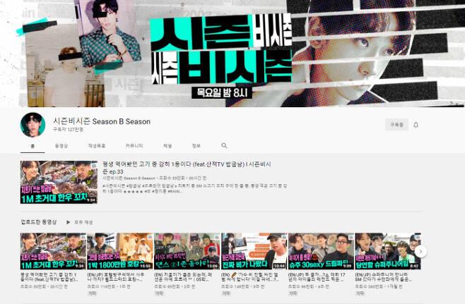 가수 비 유튜브 캡처