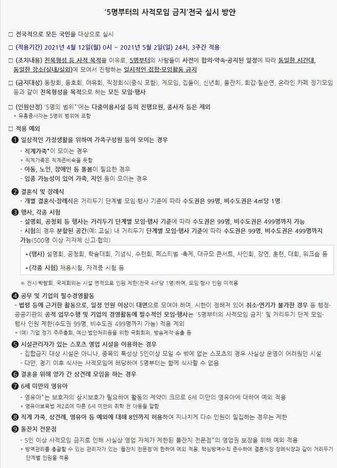 """[단독]제니 유튜브 촬영이 방역수칙 위반?..서울시 """"적용 예외 해당""""-파주시 """"위반 아냐, 결론""""[★FOCUS]"""