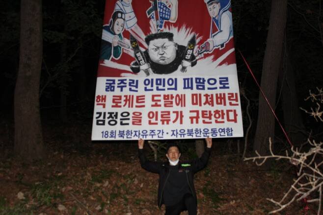 탈북단체 자유북한운동연합은 지난 25∼29일 사이 두 차례에 걸쳐 경기·강원도 일대에서 대북전단 50만 장을 북한으로 살포했다고 30일 밝혔다. 박상학 자유북한운동연합 대표가 대북 유인물을 들고 있다. /자유북한운동연합