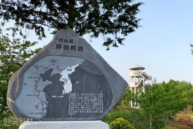 나주 느러지전망대 입구에도 '표해록'에 기록된 최부 일행의 이동 경로를 새긴 탑이 세워져 있다.