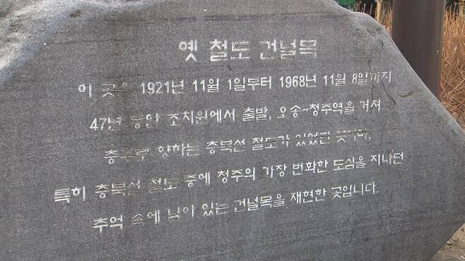 충북 청주시 상당구 북문로 옛 충북선 철도 건널목에 세워진 기념비.