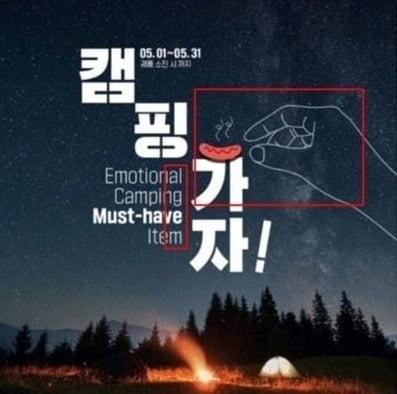 지난 1일 GS25가 공개한 '캠핑가자' 이벤트 포스터에는 'Emotional Camping Must-have Item'이라는 영어 문구가 적혀있다. 일부에서는 각 영어 단어의 끝 알파벳을 조합하면 'megal'이라는 뜻이 된다고 주장했다. [사진=GS리테일]