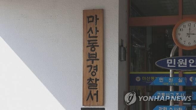 경남 마산동부경찰서 [연합뉴스TV 제공]