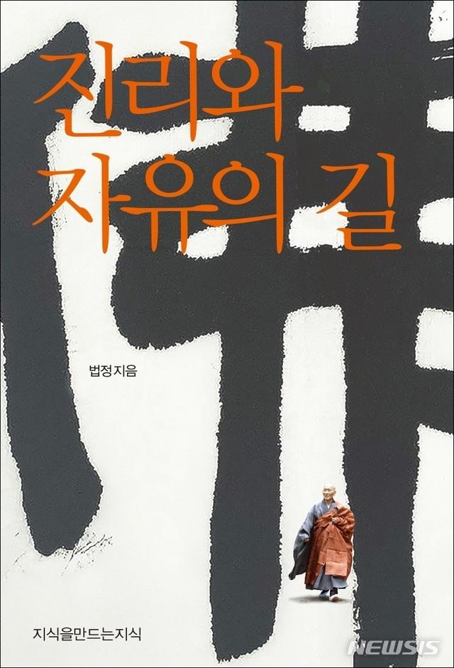 [서울=뉴시스] 진리와 자유의 길 (사진= 지식을만드는지식 제공) 2021.05.10. photo@newsis.com