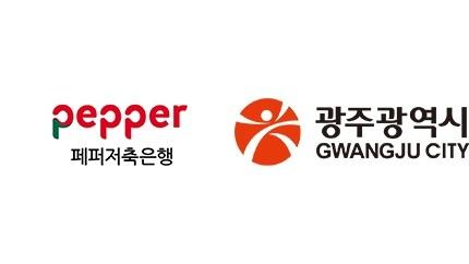 여자 프로배구 제7구단 페퍼저축은행의 연고지로 광주광역시가 확정됐다.
