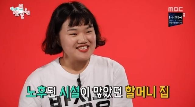 MBC '전지적 참견 시점' 캡처