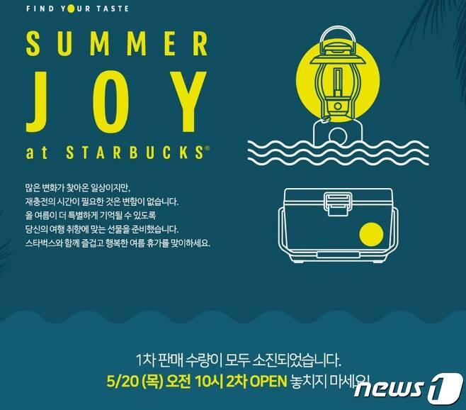 스타벅스 여름 한정상품을 판매하는 신세계그룹 온라인 통합쇼핑몰 SSG닷컴이 13일 오후 1차 수량 완판을 공지하고 있다. © 뉴스1