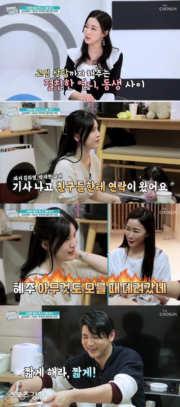 TV조선 '퍼펙트라이프'에 출연한 김하영. 방송화면 캡처