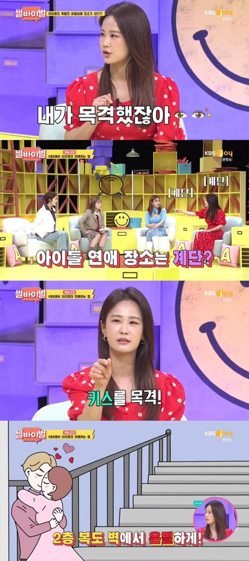 김지민, 아이돌 비밀연애 목격담. 사진=KBS Joy '썰바이벌'