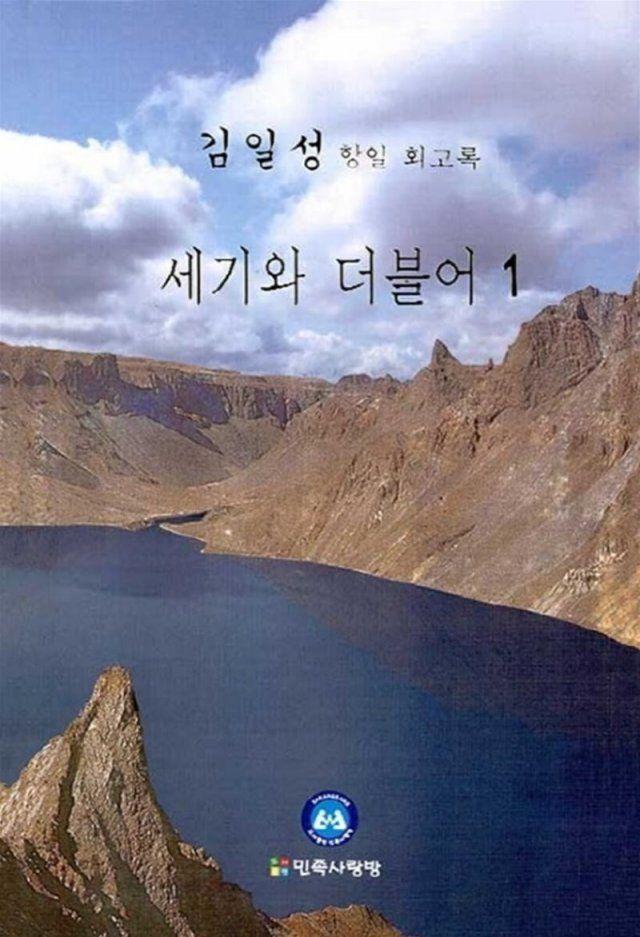 민족사랑방이 지난 1일 국내 출간한 김일성 항일 회고록 '세기와 더불어' ⓒ민족사랑방