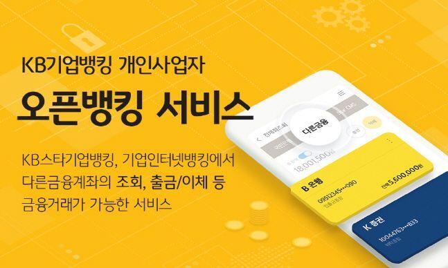 KB국민은행이 개인사업자를 대상으로 시행하는 오픈뱅킹 서비스 소개 포스터.ⓒKB국민은행