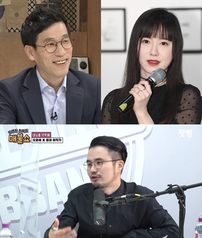 JTBC, 뉴스엔DB, 팟캐스트 '정영진 최욱의 매불쇼' 캡처