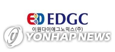 EDGC [EDGC 홈페이지 캡처. 재판매 및 DB 금지]