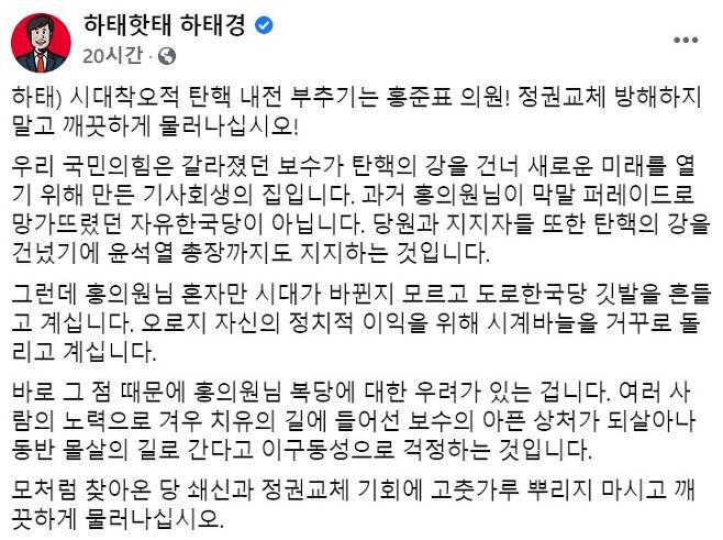 하태경 국민의힘 의원 페이스북 일부 캡처.