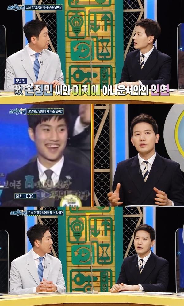 신동엽, 김정근 아나운서 / 사진=MBC 시사·교양 프로그램 '실화탐사대'