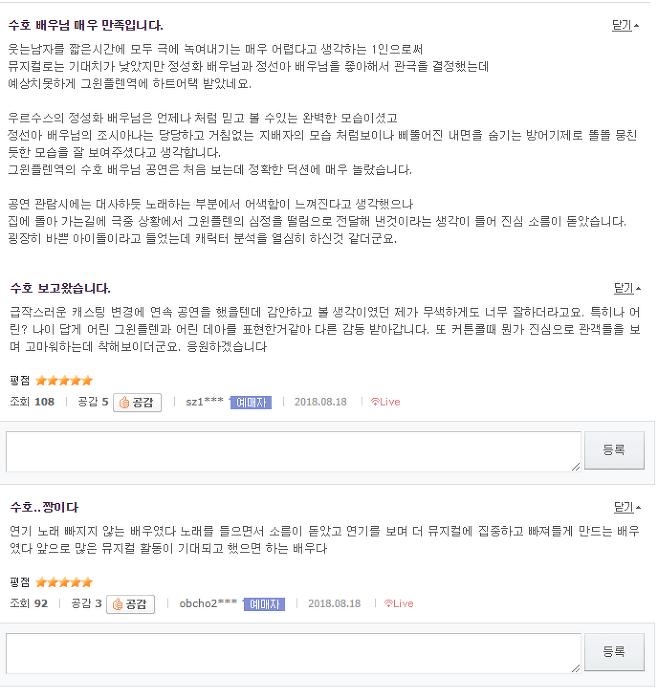 출처: 뮤지컬 <웃는 남자> 리뷰|인터파크 티켓