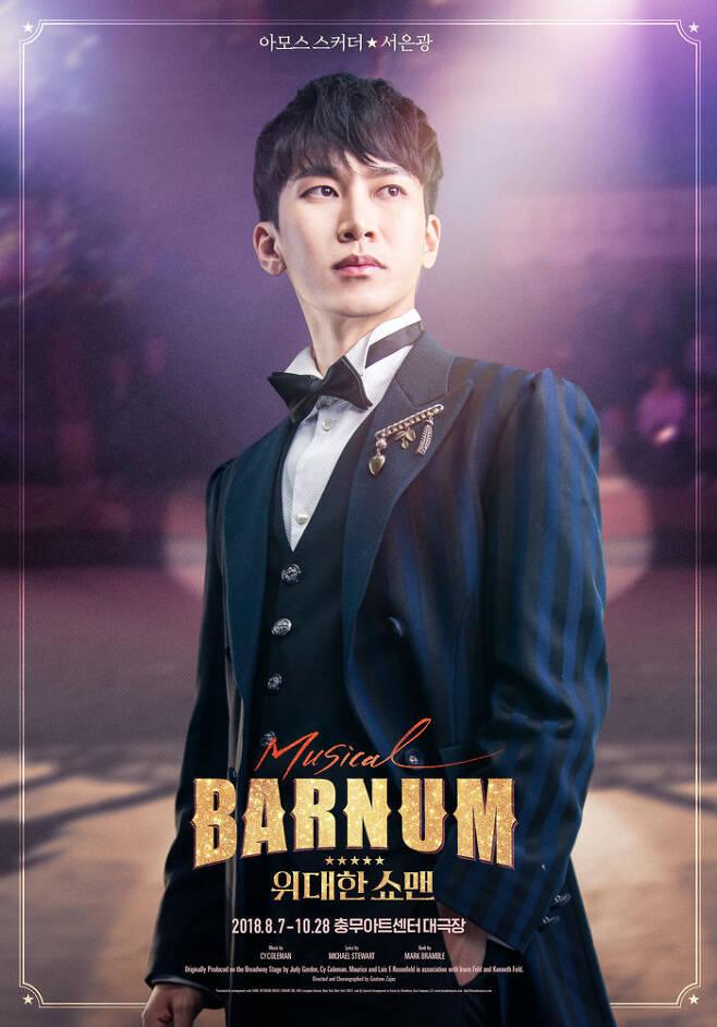 출처: 뮤지컬 <바넘 : 위대한쇼맨> 서은광 캐릭터 포스터|㈜메이커스프로덕션, ㈜킹앤아이컴퍼니