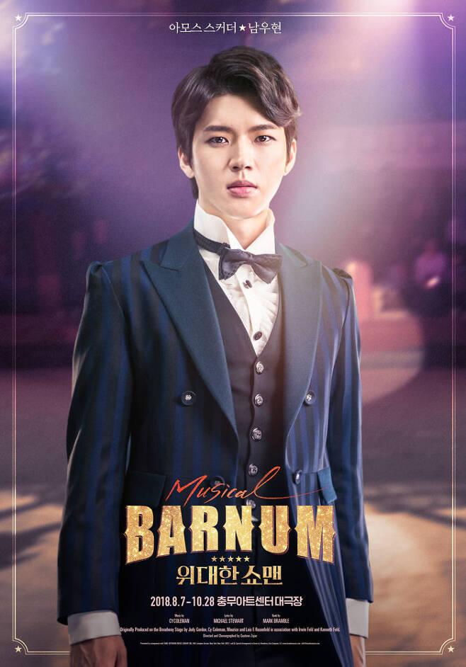 출처: 뮤지컬 <바넘 : 위대한쇼맨> 남우현 캐릭터 포스터 ㈜메이커스프로덕션, ㈜킹앤아이컴퍼니