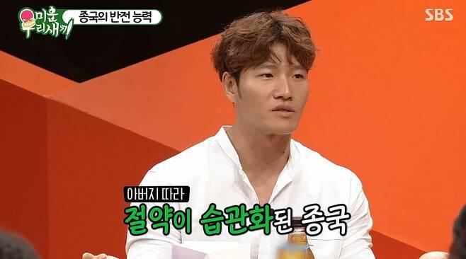 출처: SBS '미운우리새끼'